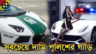 বিশ্বের সবচেয়ে দামি 5 টি পুলিশের গাড়ি। Most expensive police car | Taza News