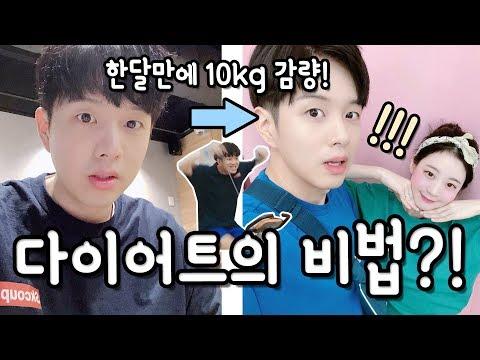 (ENG SUB) 한달만에 무려 10kg을 감량한 다이어트 비법은 ?!?!? [소근커플 S.K.Couple]