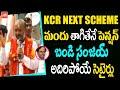 MP Bandi Sanjay Hillarious Satires On CM KCR's Next Schemes | Praja Sangrama Yatra | YOYO TV Channel