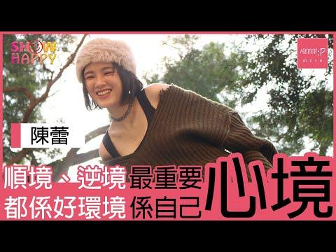陳蕾:順境逆境都係好環境 最重要係自己心境