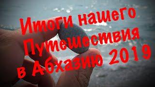 погода в абхазии на 2 недели
