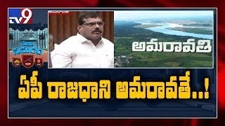 AP government gives clarity on Amaravati!..