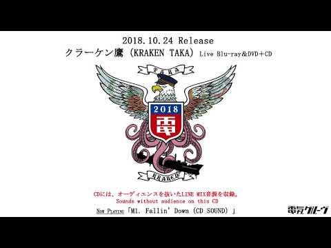電気グルーヴ CD / 「Fallin' Down」 from  『クラーケン鷹(KRAKEN TAKA)』
