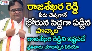 Ponnala Lakshmaiah Emotional Comments On Y. S. Rajasekhara Reddy - Volga Videos 2017