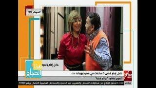 هذا الصباح| الزعيم عادل إمام يقضي 5 ساعات في ستوديوهات CBC ...