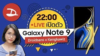 Live! งานเปิดตัว Galaxy Note 9 พากย์ไทยโดยทีม Droidsans