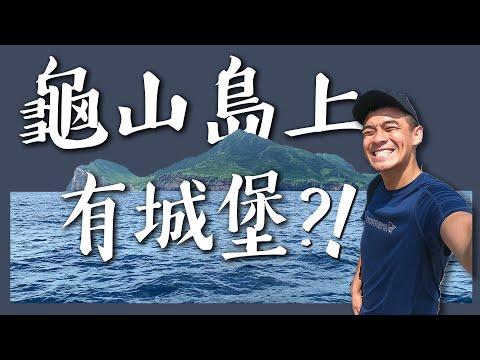 解禁的龜山島一日遊--台灣外海的秘境!?