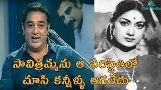 'I Cried seeing Mahanati Savitri in a Small House': Kamal ..