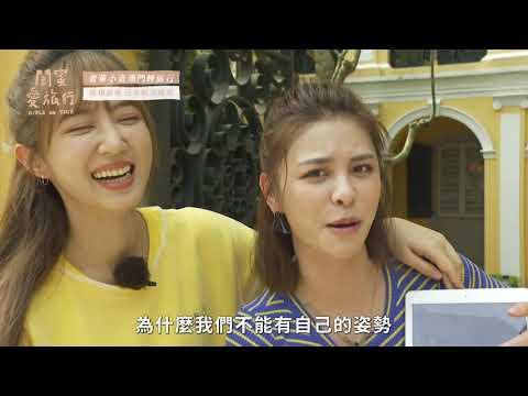 【閨蜜愛旅行完整版】宇珊 & 洪詩 |澳門 小資女孩奢華遊
