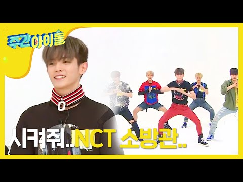 (Weekly Idol EP.265) NCT127 Power stage 'FIRE TRUCK'
