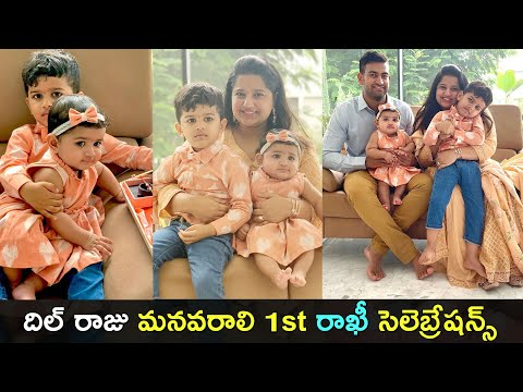 Dil Raju's daughter Hanshitha shares video of her son tying rakhi to his cute sister