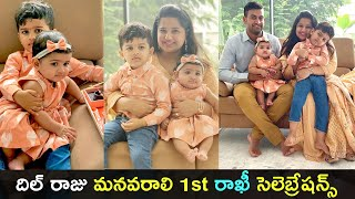 Dil Raju's daughter Hanshitha shares video of her son tyin..