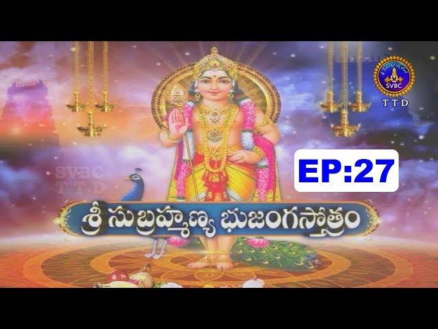 శ్రీ సుబ్రమణ్య భుజంగస్తోత్రం | Sri Subramanya Bhujangastotram | EP 27 |17-07-19 | SVBC TTD
