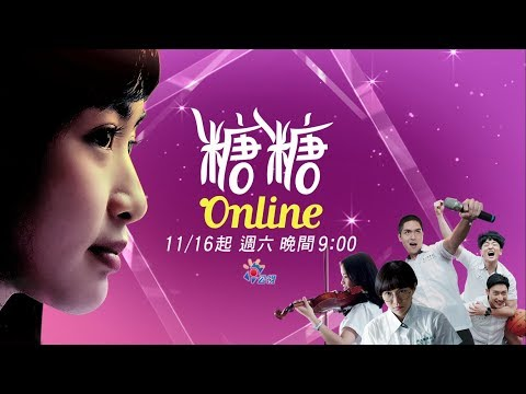 《糖糖 Online》ep2獨舞