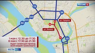 1 мая в центре Омска изменится движение транспорта