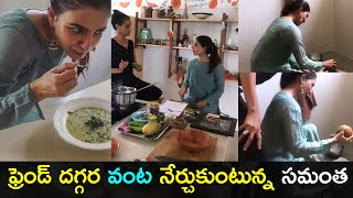 Watch: Samantha Akkineni learns cooking from her friend..