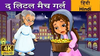 द लिटल मैच गर्ल | The Little Match Girl in Hindi | Kahani | Fairy Tales in Hindi | Hindi Fairy Tales