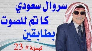 مؤتمر صحفي في الرياض عن اختراع سروال بسروالين     -