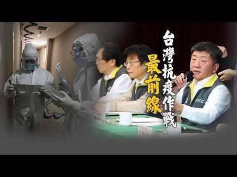【4/6直播】台防疫指揮中心第二場記者會