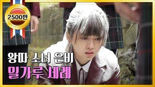왕따소녀 김소현, 첫 등장부터 밀가루 세례 [HIT] 후아유-학교 201520150427