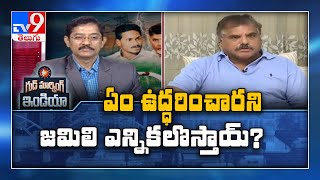 Chandrababu will sit in opposition for next 5 years if Jam..