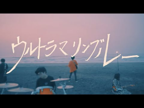 シャンプーズ『ウルトラマリンブルー』MusicVideo