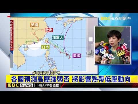 最新》準「白鹿」颱風最快今生成 視高壓是否影響台灣