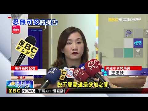 黃光芹爆韓國瑜「看不上高雄」 王淺秋:不排除提告