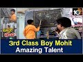 3rd Class Boy Mohit Amazing Talent | Srikakulam District | 10TV News