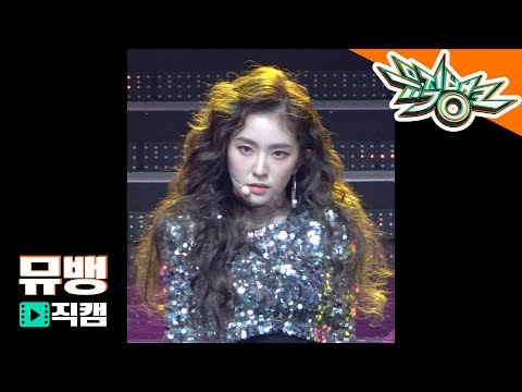 (4K직캠)레드벨벳(Red Velvet)아이린 - 뮤직뱅크 Music Bank 직캠 HDR