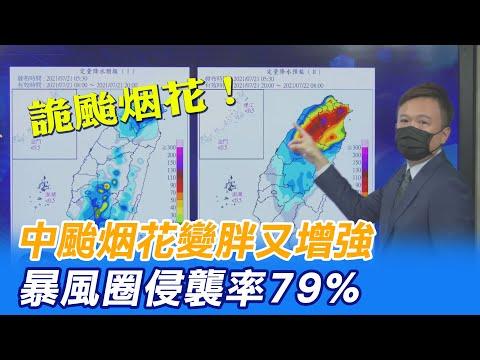 【颱風特報】詭颱烟花北偏 中颱烟花變胖又增強 暴風圈侵襲率79% @中天電視   20210721