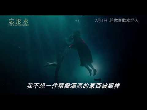 The Shape of Water HK 1st Trailer