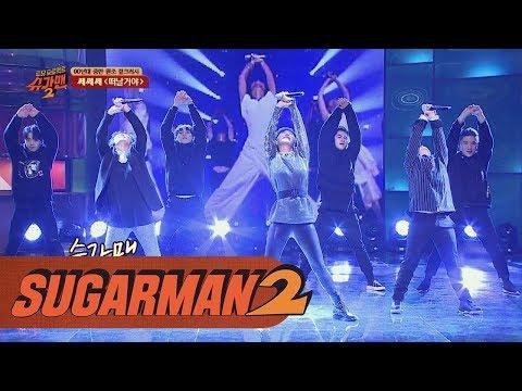 [슈가송] 센 언니들의 펌디스파뤼↗ 쎄쎄쎄 '떠날거야'♪ 투유 프로젝트 - 슈가맨2 3회