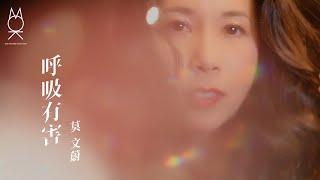 莫文蔚 - 呼吸有害 MV YouTube 影片