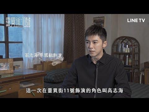 【靈異街11號】花絮:李國毅 角色訪問|飾演高志海 | LINE TV 精彩隨看