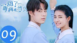 ENG SUB【甜了青梅配竹马 Sweet First Love】EP09 |  牧云指责欧阳晴雪耍心机(任世豪、许雅婷)