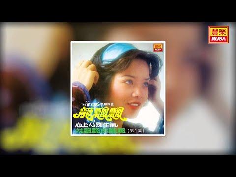 龍飄飄 - 心上人別生氣 [Original Music Audio]