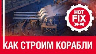 Hot Fix: Как строим корабли