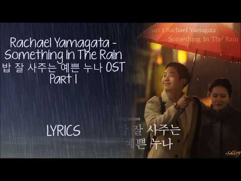 Rachael Yamagata – Something In The Rain/Pretty Sister Who Buys Me Food/밥 잘 사주는 예쁜 누나 OST 1 LYRICS