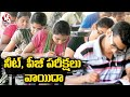 NEET PG Exam Postponed, SSC And Inter Exams Cancelled In Some States  | V6 News
