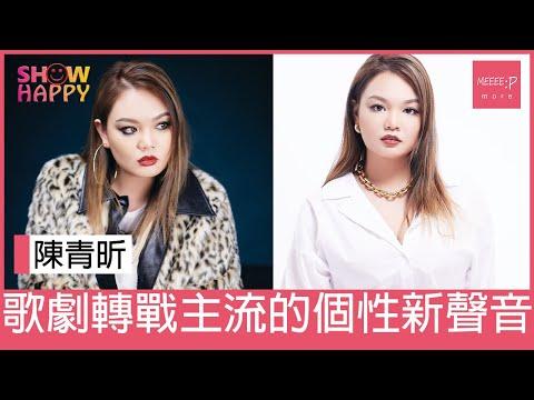 個性新聲音陳青昕    由歌劇轉戰主流樂壇
