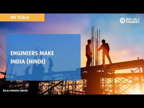 #EngineersMakeIndia (Hindi) | Loan for Engineers | Bajaj Finserv | HD