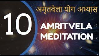 Amritvela Meditation - अमृतवेला योग अभ्यास 10 - BK Angel