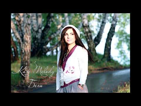 K.Melody - Беги