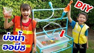 บรีแอนน่า | DIY ของเล่นจากท่อ PVC บ่อน้ำ สไลเดอร์ออบีช ทำเอง ง่ายๆ