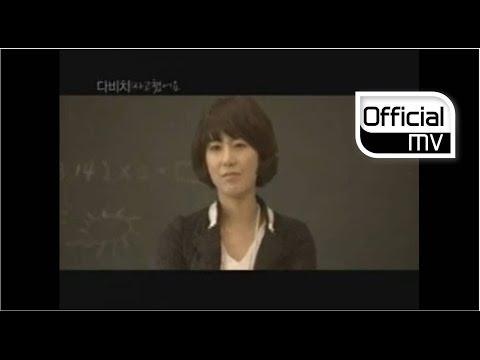 [MV] Davichi(다비치) _ I made a mistake(사고쳤어요)