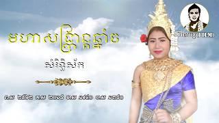 ទេពធីតាមហោទរាទេវី  ព.ស ២៥៦២ | Khmer New Year 2018 | Khmer Angel 2018 | Mohor Tharea Tevi