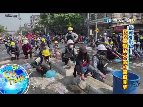 【Cti Talk 外媒精選】20210304 政變後最血腥日 緬甸鎮壓38死  修女向警下跪求別開槍 中天新聞頻道