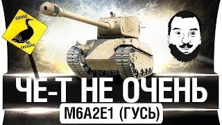 M6A2E1 Гусь - ЧТО-ТО ОН НЕ ОЧЕНЬ