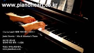 라라랜드(La La Land OST) - Mia & Sebastian's Theme 피아노 연주, pianoheart